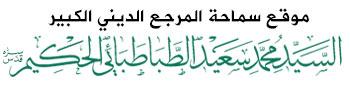 سماحة المرجع الديني الکبير السيد محمد سعيد الطباطبائي الحکيم ـ دام ظله