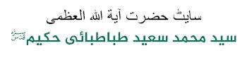 سایت حضرت آیت اللہ العظمی سید محمد سیعید طباطبائی الحکیم