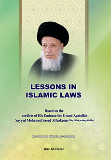 Lessons in Islamic Laws