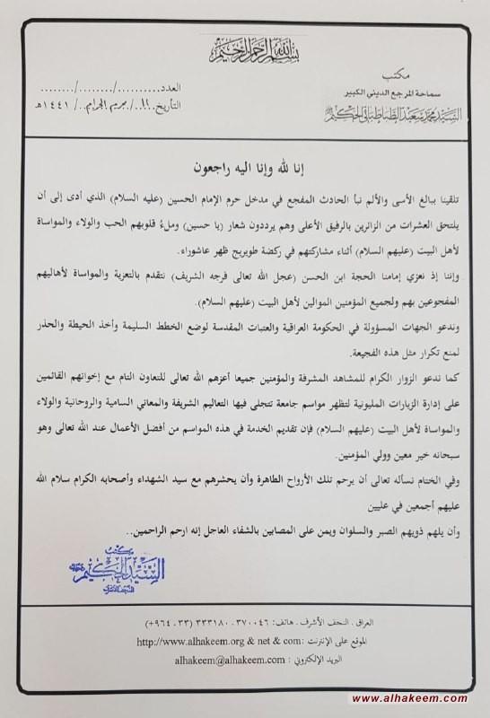بيان مكتب سماحة المرجع الديني الكبير السيد محمد سعيد الحكيم (مد ظله) حول حادث ركضة طويريج