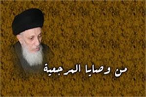 d53b25cf4 سماحة المرجع الديني الکبير السيد محمد سعيد الطباطبائي الحکيم دام ظله
