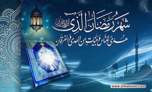 بيان وتوصيات مكتب سماحة المرجع الديني الكبير السيد الحكيم (مد ظله) بمناسبة حلول شهر رمضان المبارك 1442هـ