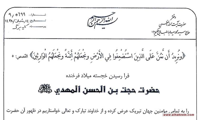بيانيه دفتر ايت الله حكيم (مدظله) به مناسبت ولادة حضرت حجت بن الحسن المهدى ـ عجل الله تعالى فرجه ـ