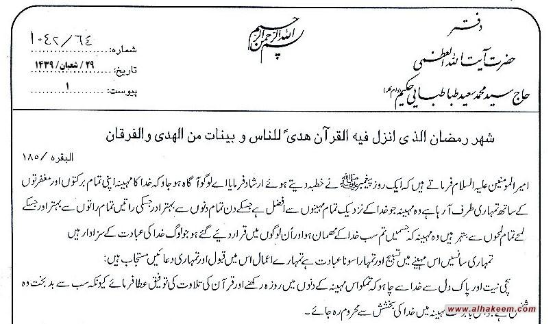 نصایح وبیانات دفتر ایت الله العظمی حکیم (مدظله) بمناسبت ماه مبارک رمضان