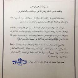 بيان مكتب سماحة المرجع الديني الكبير السيد محمد سعيد الحكيم (مدّ ظلّه) في النجف الأشرف بخصوص نقل السفارة الامريكية إلى القدس المحتلة