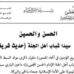 بيان بمناسبة حلول ذكرى مولد السبط الأكبر لرسول الله(ص) الإمام الحسن المجتبى ـ عليه السلام ـ