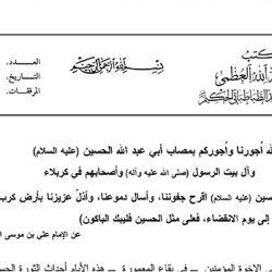 بيان مكتب سماحة المرجع الديني الكبير السيد الحكيم (مد ظله) بمناسبة حلول شهر محرم الحرام 1441هـ