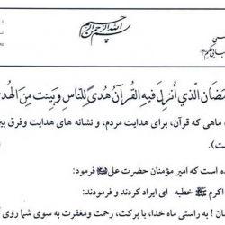 بيانات دفتر ايت الله حكيم (مدظله) به مناسبت فرا رسیدن ماه مبارك رمضان 1439