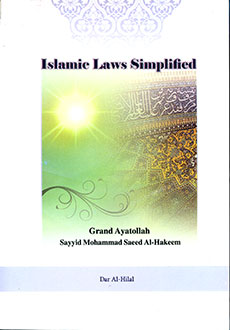 Islamic Laws Simplified