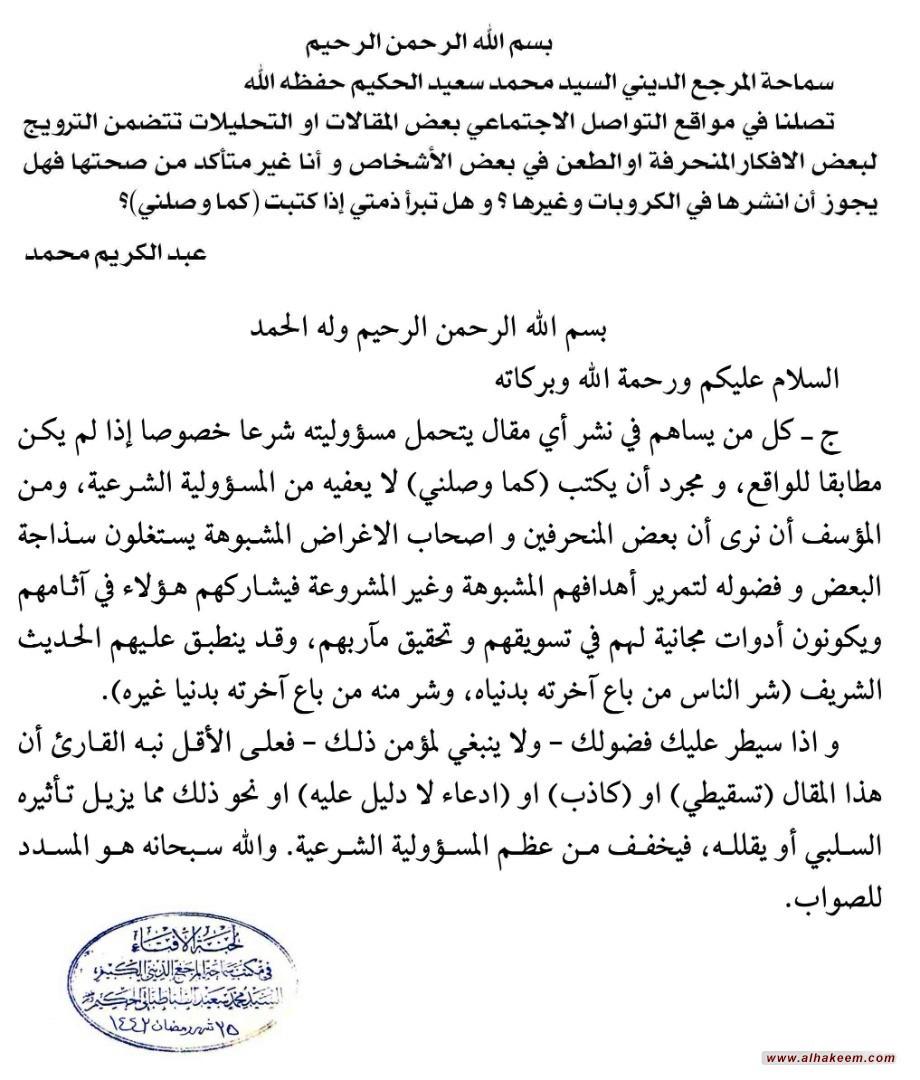استفتاء مكتب المرجع الديني الكبير السيد الحكيم ( مد ظله) بخصوص ما ينشر في مواقع التواصل الاجتماعي
