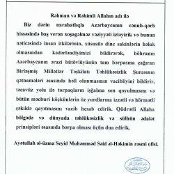 The Press Release on the Events in Azerbaijan (In Azerbaijani Language)