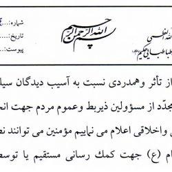بيانيه دفتر آیت الله العظمی محمدسعید حکیم (دام ظله) در رابطه با سيلابهاى اخير